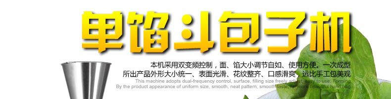 云南昭通包子机 厂家直销的包子机 昆明包子机厂家